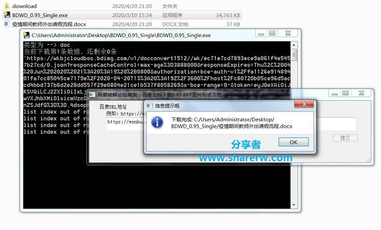 百度文库 原格式下载工具 v0.95_52pojiewu  第2张